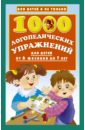 Новиковская Ольга Андреевна 1000 логопедических упражнений от 6 месяцев до 7 лет данилова е 1000 упражнений и игр для обучения чтению от 3 до 7 лет