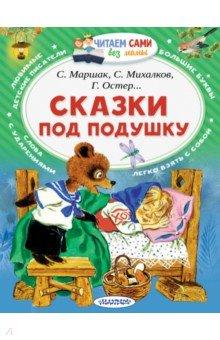 Купить Сказки под подушку, Малыш, Сказки отечественных писателей