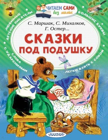 Сказки под подушку, Маршак Самуил Яковлевич