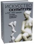 Искусство скульптуры в ХХ–ХХI веках: мастера, тенденции, проблемы