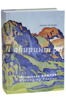 Фердинанд Ходлер. Взгляд из России пересечения