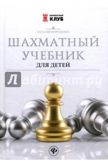 Купить Шахматный учебник для детей, Феникс, Шахматная школа для детей