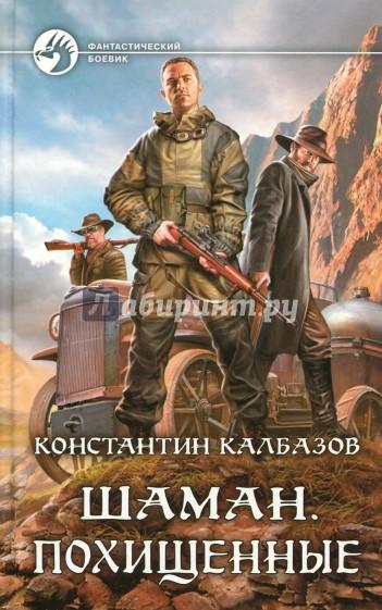Шаман. Похищенные, Калбазов Константин Георгиевич