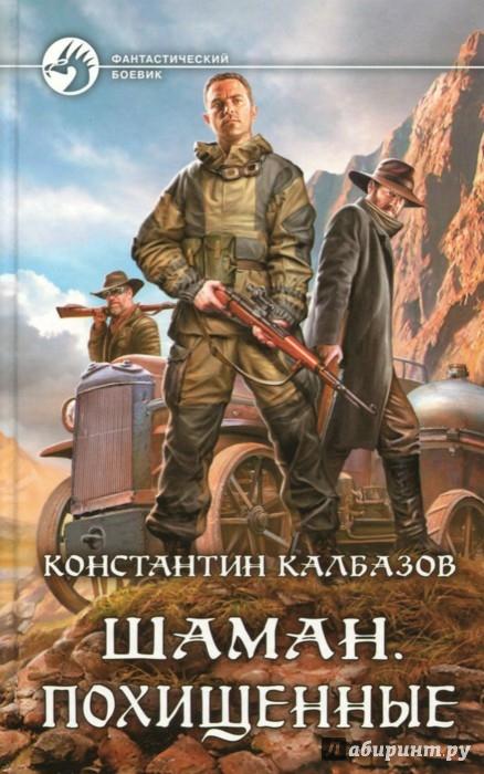 Иллюстрация 1 из 13 для Шаман. Похищенные - Константин Калбазов | Лабиринт - книги. Источник: Лабиринт