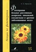 Фитотерапия больных рассеянным склерозом, эпилепсией, сосудистыми и другими заболеваниями мозга