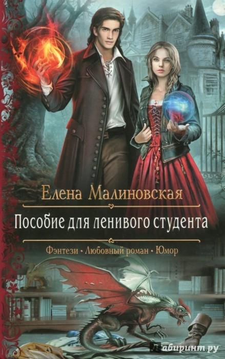 Иллюстрация 1 из 4 для Пособие для ленивого студента - Елена Малиновская | Лабиринт - книги. Источник: Лабиринт