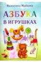 Азбука в игрушках, Майкова Валентина Петровна