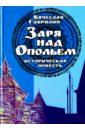 Заря над опольем, Гаврилин Вячеслав Алексеевич
