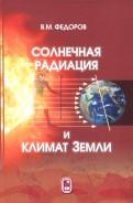 Солнечная радиация и климат Земли