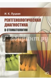 Рентгенологическая диагностика в стоматологии автоклав для стоматологии в питере