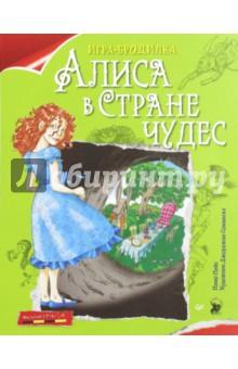 Плакат-игра Алиса в Стране чудес пейс п игра бродилка алиса в стране чудес