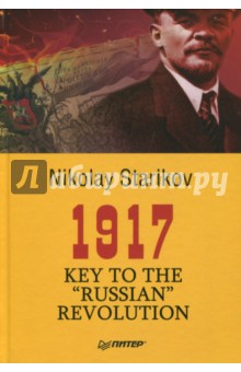 1917. Key to the Russian Revolution гусев с catalog of russian imperial coins 1682 1917