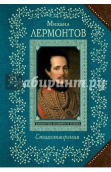 Стихотворения шахмагонов николай фёдорович любовные драмы русских писателей
