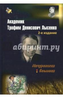 Академик Трофим Денисович Лысенко от иконы к картине в начале пути в 2 х книгах книга 2