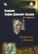 Академик Трофим Денисович Лысенко