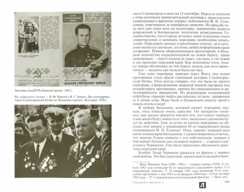 Иллюстрация 1 из 12 для Герои Сталинградской битвы - Родимцев, Аргасцева | Лабиринт - книги. Источник: Лабиринт
