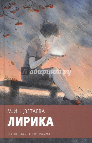 Лирика, Цветаева Марина Ивановна