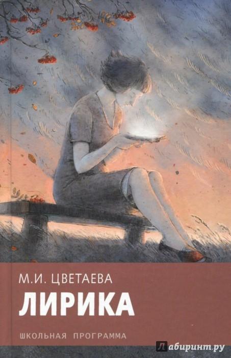 Иллюстрация 1 из 3 для Лирика - Марина Цветаева | Лабиринт - книги. Источник: Лабиринт