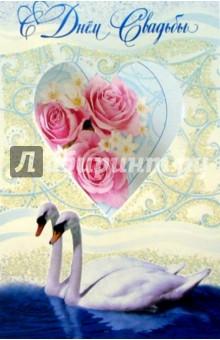 Т4-130/День Свадьбы/открытка-вырубка двойная.