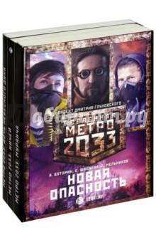 Метро 2033. Новая опасность. Комплект из 3-х книг аверин н в метро 2033 крым 3 пепел империй фантастический роман