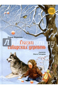 Сказки сибирских деревень книга сказки сибири kniga2 multibrand