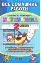 Все домашние работы к УМК Л.Г. Петерсон «Математика 2 класс». К учебнику и комплекту самостоятельных, Зак С. М.