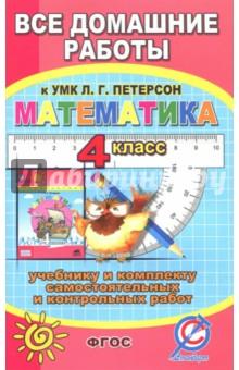 """Все домашние работы к УМК Л.Г. Петерсон """"Математика 4 класс"""". К уч. и комплекту самостоятельных ФГОС"""