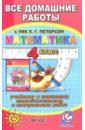 Все домашние работы к УМК Л.Г. Петерсон «Математика 4 класс». К учебнику и комплекту самостоятельных,
