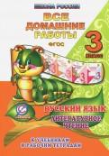 Все домашние работы по русскому языку и литературному чтению за 3 класс УМК