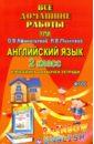 Английский язык. 2 класс. Все домашние работы к УМК О. В. Афанасьевой, И. В. Михеевой, Каргин И. А.