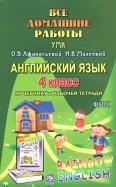 Английский язык. 4 класс. Все домашние работы. К УМК О. В. Афанасьевой, И. В. Михеевой. ФГОС