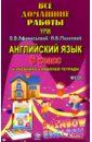 Английский язык. 6 класс. Все домашние работы к УМК О.В. Афанасьевой, И.В. Михеевой