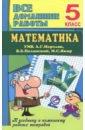 Математика. 5 класс. Все домашние работы к УМК А. Г. Мерзляка, В. Б. Полонского, М. С. Якира