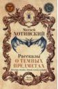 Обложка Рассказы о темных предметах, колдунах, ведьмах