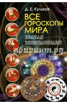 Все гороскопы мира. Полная энциклопедия очень смешная книга кругом nashi и не только…