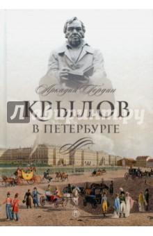 Крылов в Петербурге бревно лиственницы в санкт петербурге