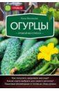 Огурцы. Урожай без стресса, Белякова Анна Владимировна