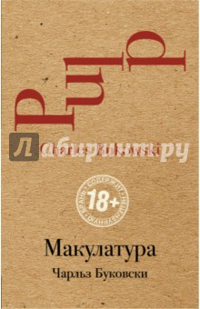 Макулатура книги эксмо последний алхимик
