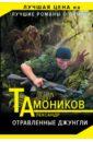 Отравленные джунгли, Тамоников Александр Александрович