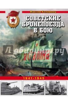 Советские бронепоезда в бою. 1941-1945 валентин рунов удар по украине вермахт против красной армии