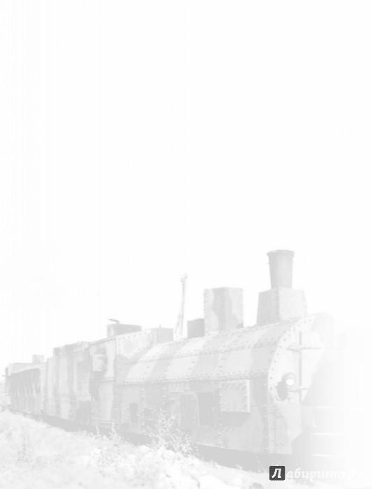 Иллюстрация 1 из 22 для Советские бронепоезда в бою. 1941-1945 - Максим Коломиец | Лабиринт - книги. Источник: Лабиринт