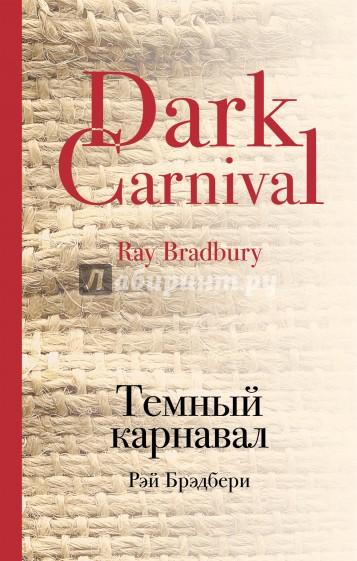 Темный карнавал, Брэдбери Рэй