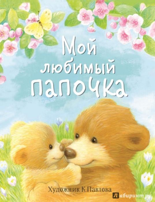 Иллюстрация 1 из 41 для Мой любимый папочка - Буланова, Благов, Кухаркин | Лабиринт - книги. Источник: Лабиринт