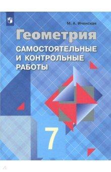 Геометрия. 7 класс. Самостоятельные и контрольные работы к учебнику Л.С. Атанасяна. ФГОС