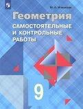 Геометрия. 9 класс. Самостоятельные и контрольные работы. ФГОС