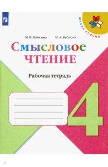 Смысловое чтение. 4 класс. Рабочая тетрадь. ФГОС