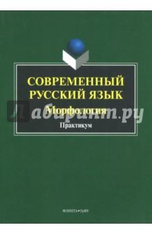 Современный русский язык. Морфология. Практикум с л кабак морфология человека