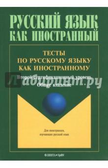 Тесты по русскому языку как иностранному. Второй сертификационный уровень. Общее владение татьяна васильевна гитун остеохондроз
