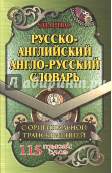 Русско-английский, англо-русский словарь. 115 000 слов с оригинальной транскрипцией джон дэвисон рокфеллер как я нажил 500 000 000 мемуары миллиардера