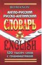 Англо-русский, русско-английский словарь. 120 000 слов с грамматикой, Романов А. С.